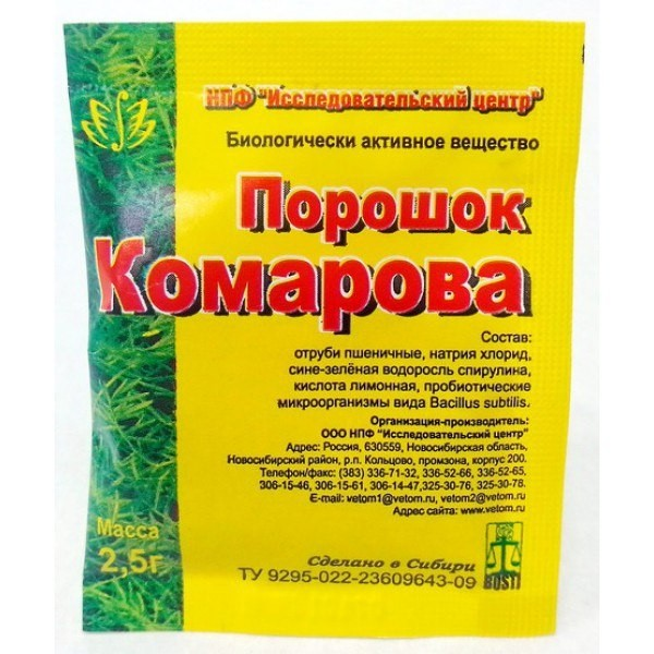 Новосибирск инструкция по применению